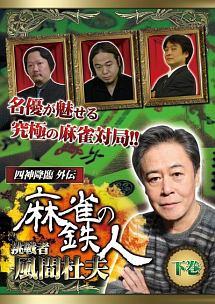 四神降臨外伝 麻雀の鉄人 挑戦者風間杜夫 下巻