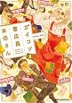 ガイコツ書店員 本田さん (2)