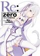 Re:ゼロから始める異世界生活 ヴィジュアルコメンタリー