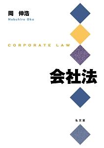 『会社法』岡伸浩