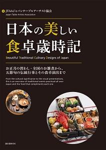 日本の美しい食卓歳時記 お正月の習わし・全国のお雑煮から、五節句の伝統行事