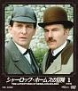 ソフトシェル シャーロック・ホームズの冒険 1