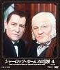 ソフトシェル シャーロック・ホームズの冒険 4