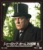 ソフトシェル シャーロック・ホームズの冒険 6