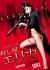殺し屋 エリカ[TSDS-75819][DVD]