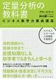 定量分析の教科書
