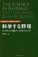 科学する野球 バッティング&ベースランニング BBMスポーツ科学ライブラリー