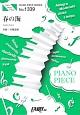 春の海 by 宮城道雄 ピアノソロアレンジ 正月のBGMとして定番の箏曲