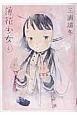 薄花少女 (4)