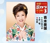 特選・歌カラベスト3 女の夜汽車/夢一輪/化粧