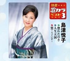 島津悦子『特選・歌カラベスト3 惚れたのさ/人生天国/鶯~うぐいす~』