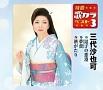 特選・歌カラベスト3 逗子の恋港/夢蕾/酒がたり