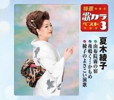 夏木綾子『特選・歌カラベスト3 由布院霧の宿/夜鳴く…かもめ/綾子のよさこい演歌』