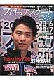フィギュアスケート 2016-2017 グランプリスペシャル 羽生結弦GPファイナル&NHK杯 宇野昌磨 無良崇