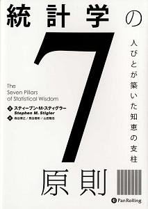 統計学の7原則
