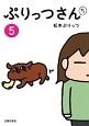 ぷりっつさんち (5)