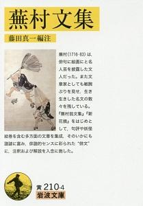 『蕪村文集』与謝蕪村