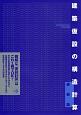建築仮設の構造計算<最新版> 仮設設計マニュアルの決定版