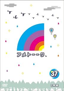 アメトーーク! 37
