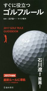 すぐに役立つゴルフルール 2017