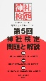 第5回 神社検定 問題と解説 参級弐級壱級 平成28年