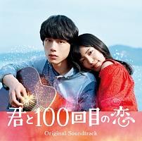 君と100回目の恋(DVD付)[初回限定版]