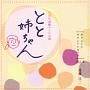 NHK連続テレビ小説「とと姉ちゃん」 Vol.2