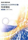 新体系看護学全書<第9版> 社会福祉 健康支援と社会保障制度3