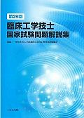 第29回 臨床工学技士 国家試験問題解説集