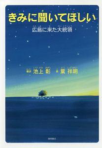『きみに聞いてほしい』葉祥明