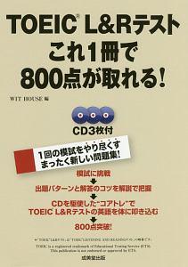 TOEIC L&Rテスト これ1冊で800点が取れる!
