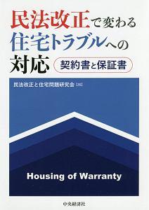 民法改正で変わる 住宅トラブルへの対応