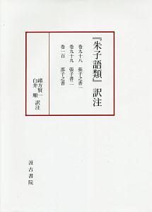 緒方賢一『『朱子語類』訳注 巻98~100』