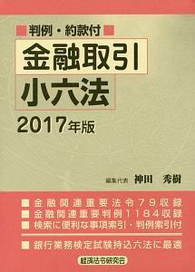 金融取引小六法 2017
