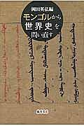 モンゴルから世界史を問い直す