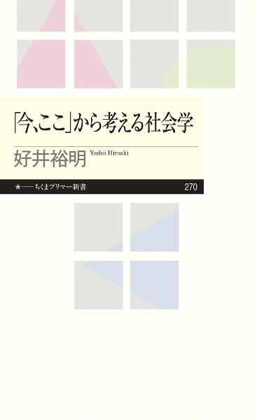 『「今、ここ」から考える社会学』好井裕明
