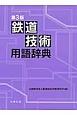 鉄道技術用語辞典<第3版>