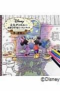 大人ディズニー 素敵な塗り絵レッスンブック 夢の世界へ