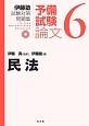 民法 伊藤塾試験対策問題集 予備試験論文6
