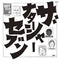107 SONG BOOK シリーズ完成記念発表会。 おまけ編