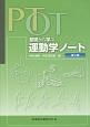 PT・OT 基礎から学ぶ運動学ノート<第2版>