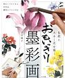 おもいっきり墨彩画 色紙に大きく花を描く