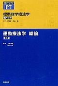 『運動療法学 総論 専門分野 標準理学療法学』奈良勲