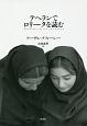 テヘランでロリータを読む<新装版>