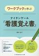 ワークブックで学ぶ ナイチンゲ—ル「看護覚え書」
