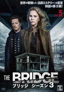 サラ・ボーベアウ『THE BRIDGE/ブリッジ シーズン3』