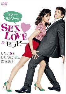ソフィー・マルソーのSEX,LOVE&セラピー