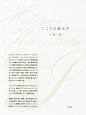 こころの読み方 Hitomi Kazuhiko Essays