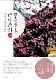 歴史でめぐる洛中洛外(上) 上京・下京を中心に