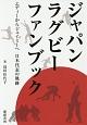 ジャパンラグビー ファンブック エディーからジェイミーへ 日本代表の軌跡